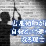 自殺の運命になる理由は?真の原因を仏教的観点で解説